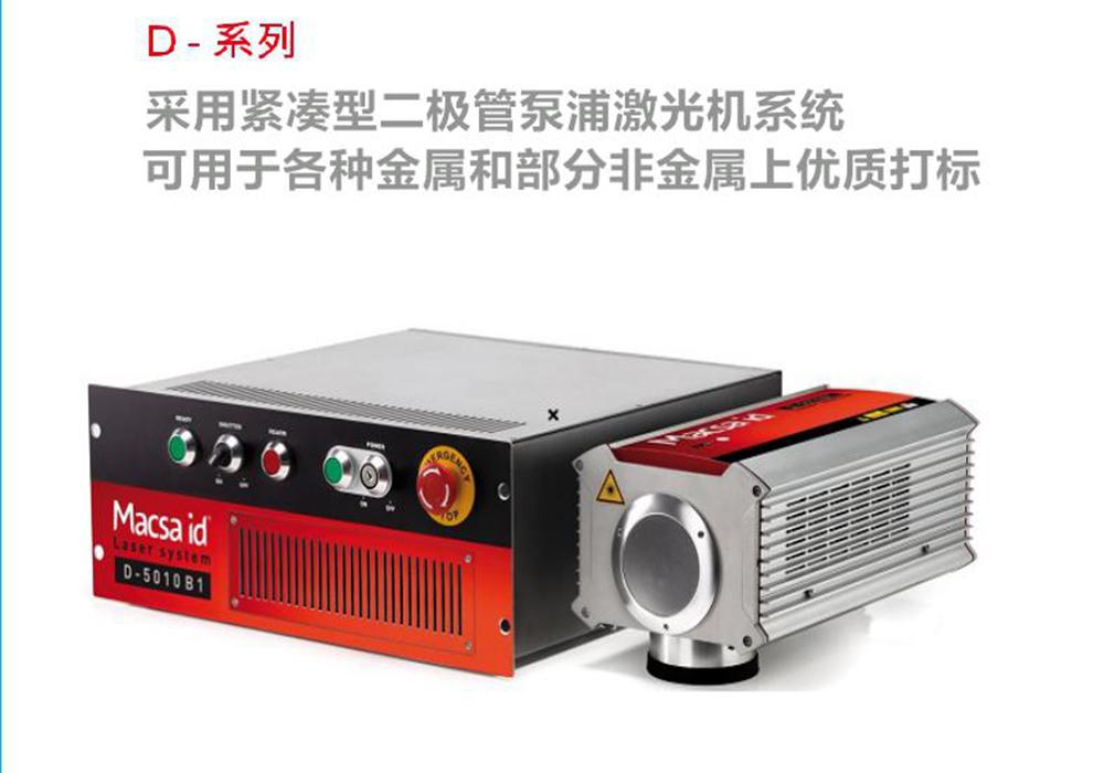玛萨激光打码机 D-5000