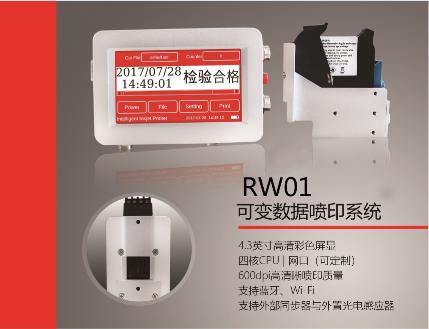 瑞润RW01可变数据喷印系统