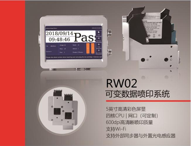 瑞润RW02可变数据喷印系统