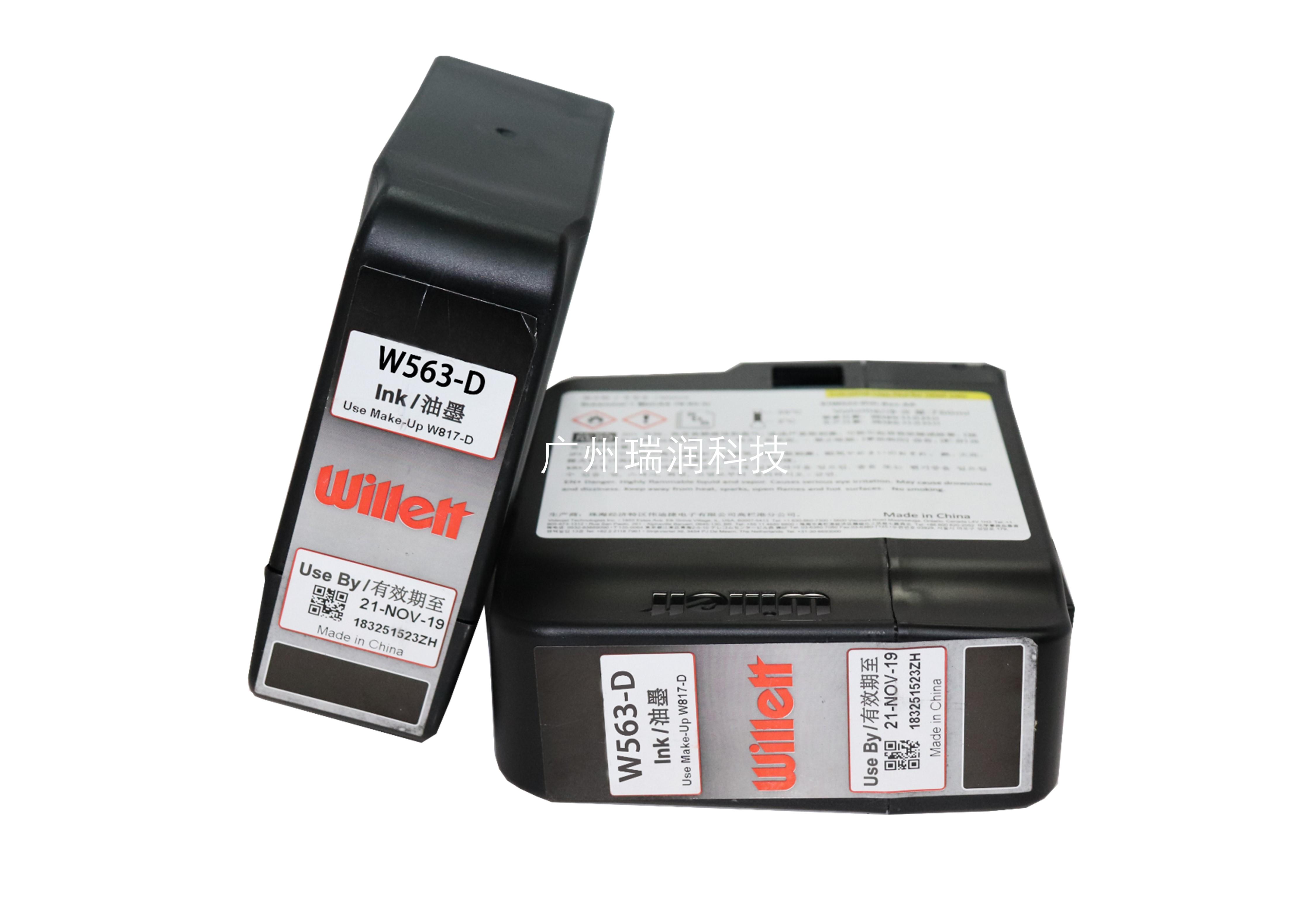 威利 W563-D 原装油墨