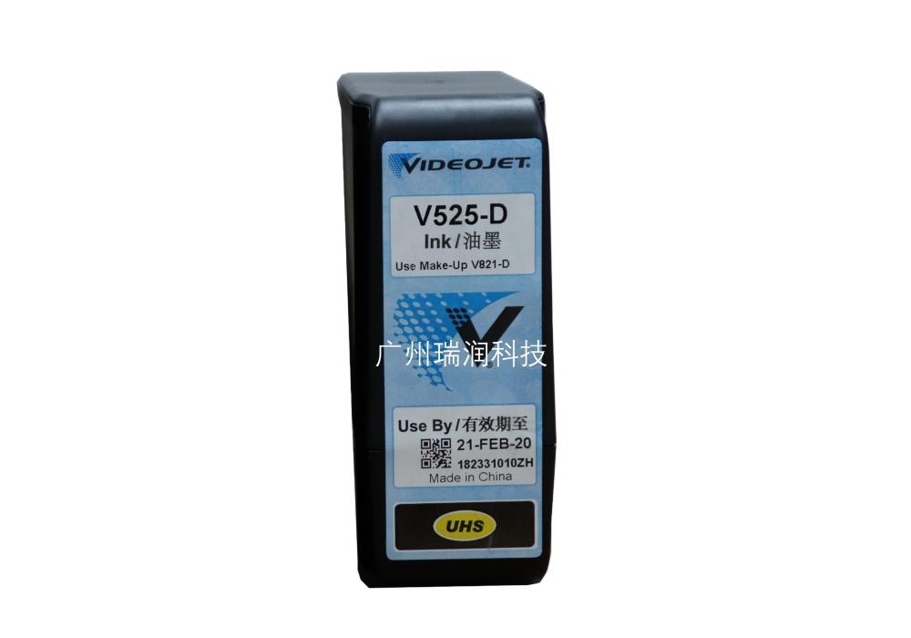 伟迪捷V525-D原装油墨